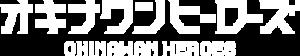 オキナワンヒーローズロゴ