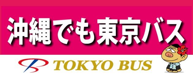 東京バス株式会社バナー